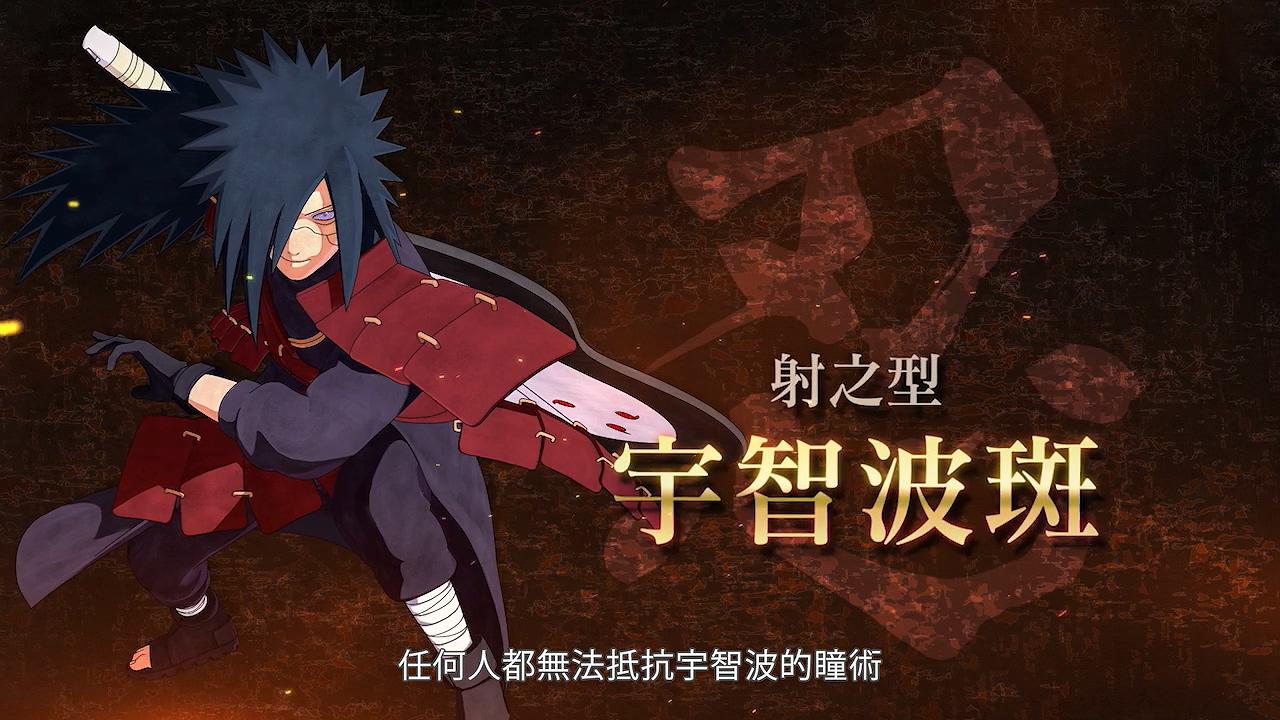 宇智波家最强男人参战《火影忍者博人传:新忍出击》免费DLC第九弹