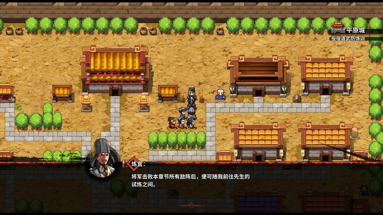《吞食孔明传》今日登录Steam 仙人试炼挑战开启
