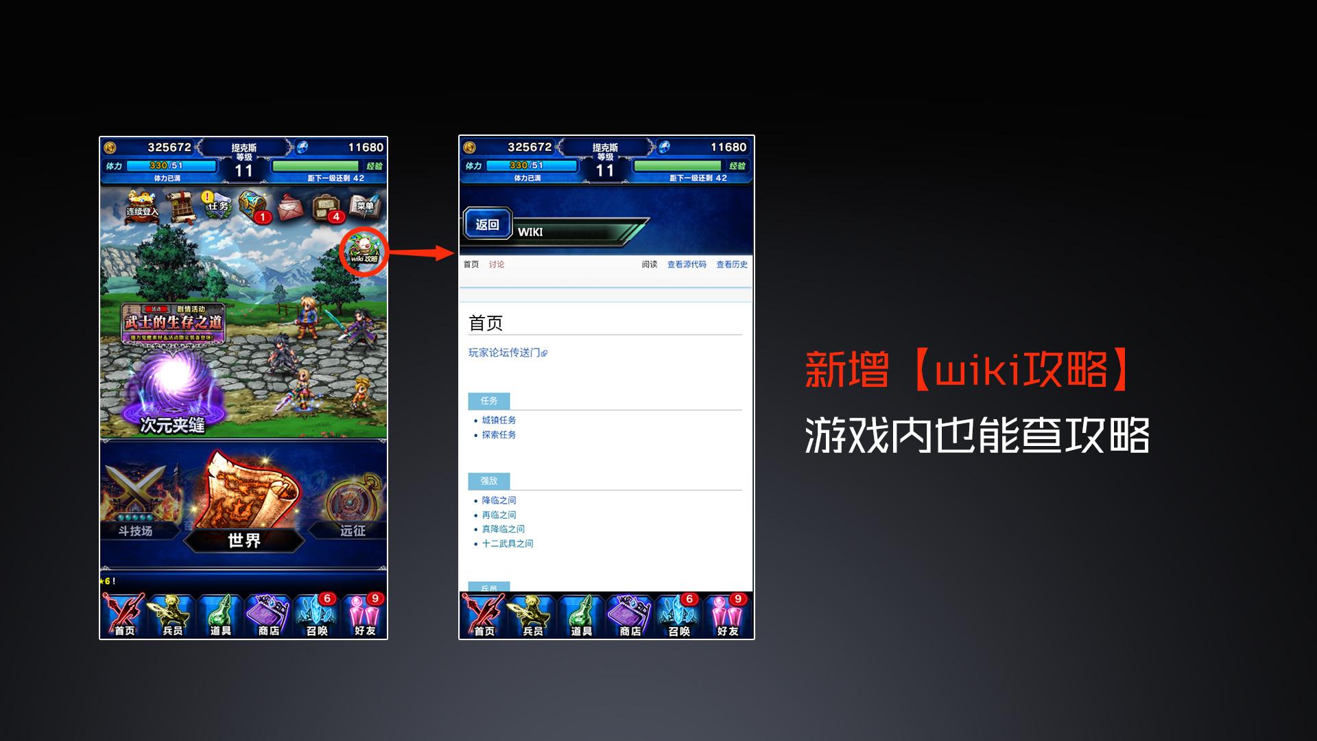 《最终幻想:勇气启示录》玩家见面会:新水晶传说的中国之旅