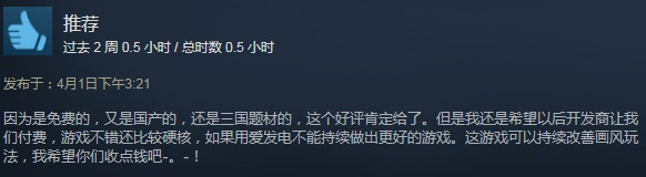 10年开发问题也不少《中华三国志》Steam 84%好评
