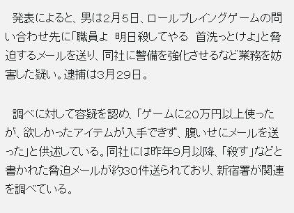 氪金党出离愤怒 日男子向Square Enix发威胁邮件被捕