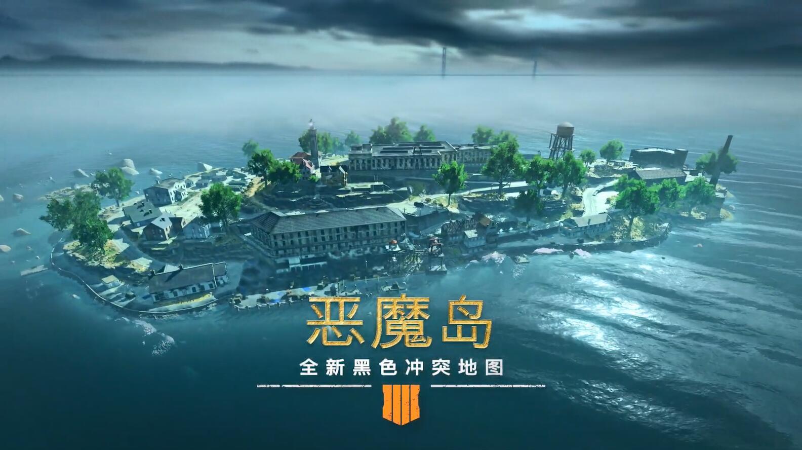 "《COD15》大逃杀新图""恶魔岛""上线 四月免费畅玩"