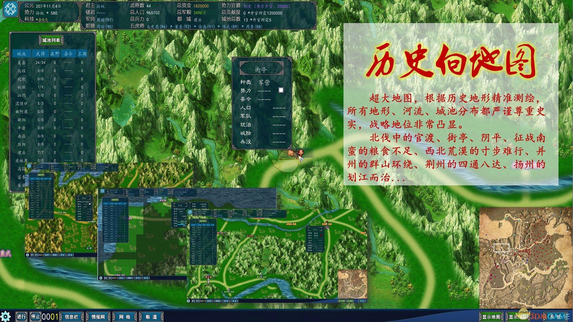 《中华三国志》人物选择以及批量选择方法介绍