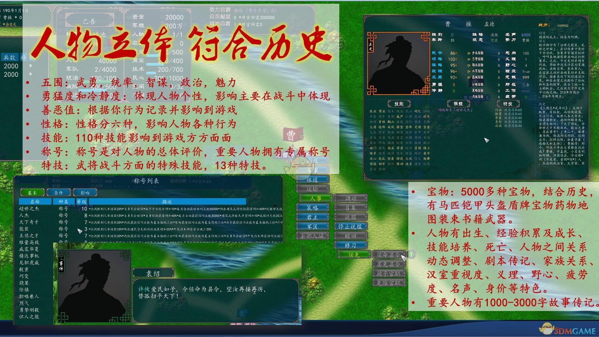 《中华三国志》音乐音效关闭或调整方法介绍