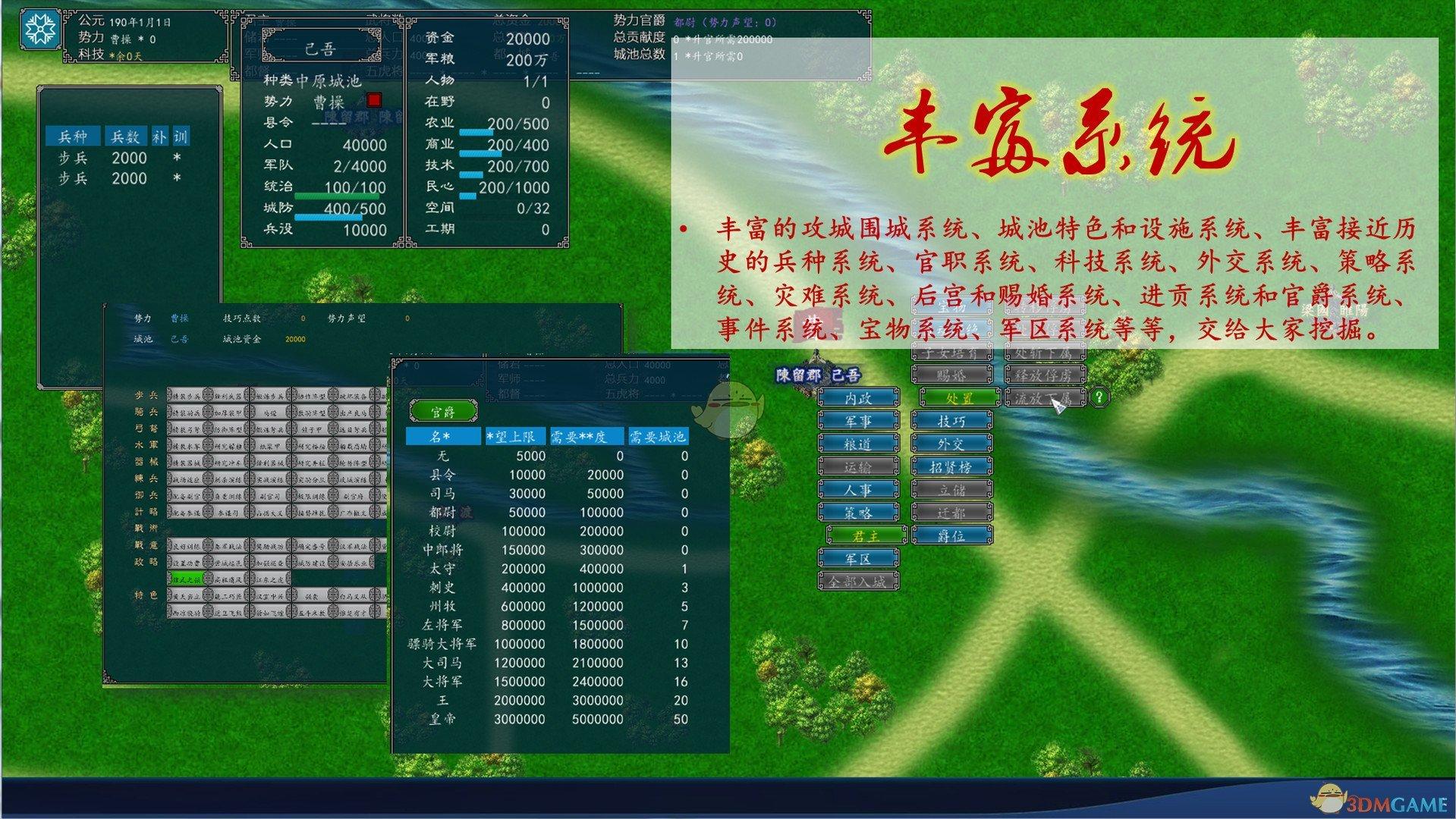 《中华三国志》更改扩建条件方法介绍