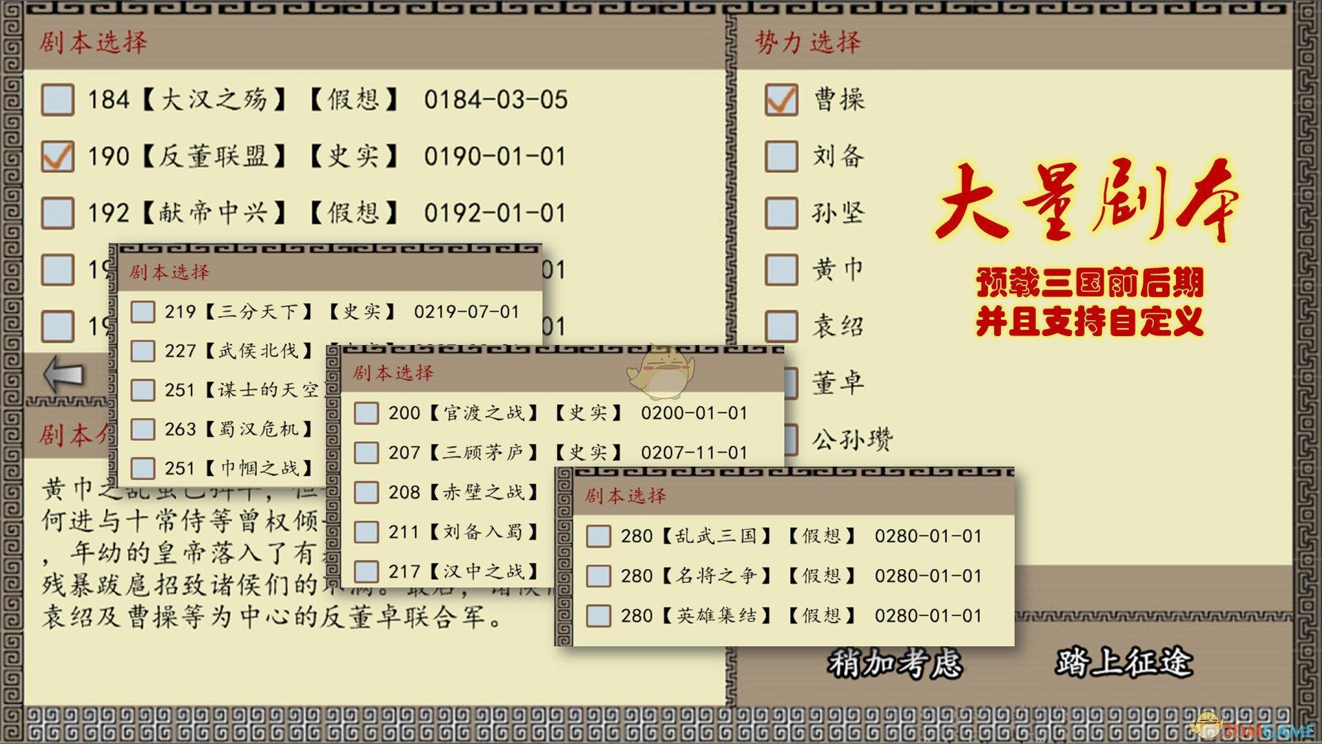 《中华三国志》厌恶关系机制介绍
