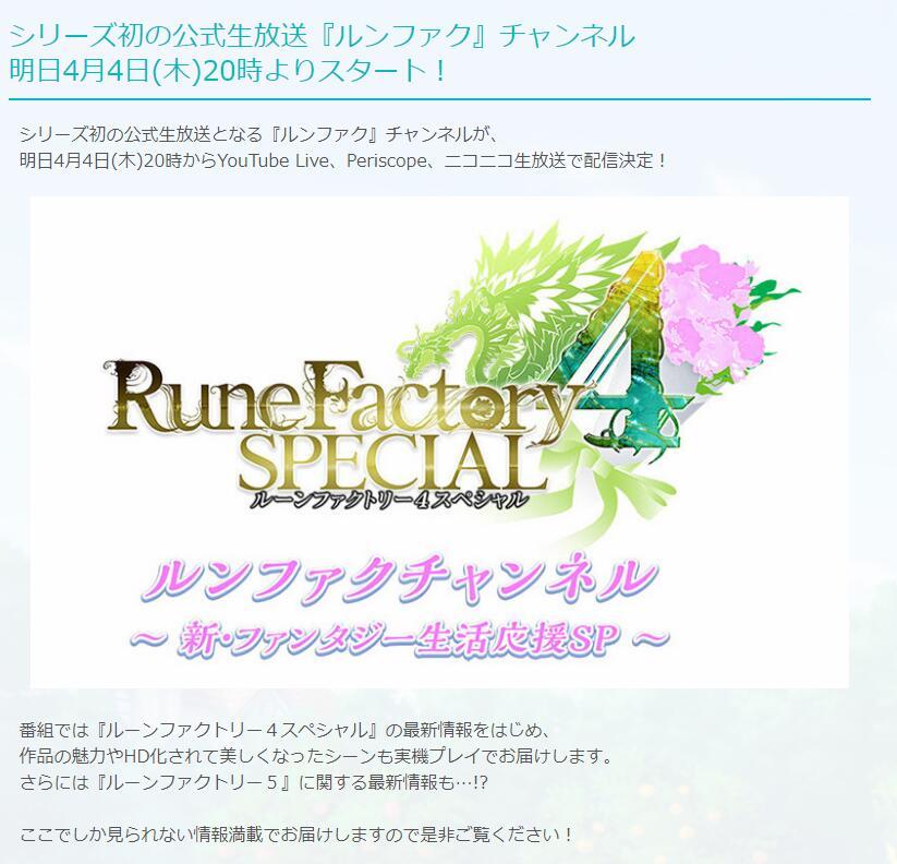 《符文工房4特别版》确认推出繁中!7月25同步首发