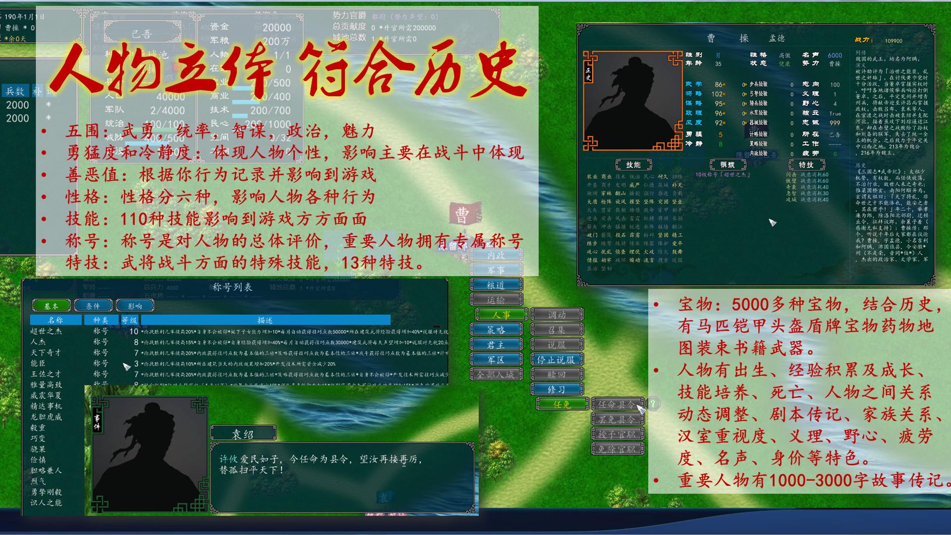 《中华三国志》新版势力颜色修改方法介绍
