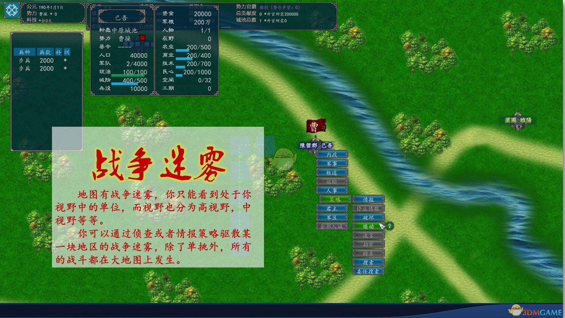 《中华三国志》新版武将的特技修改方法介绍