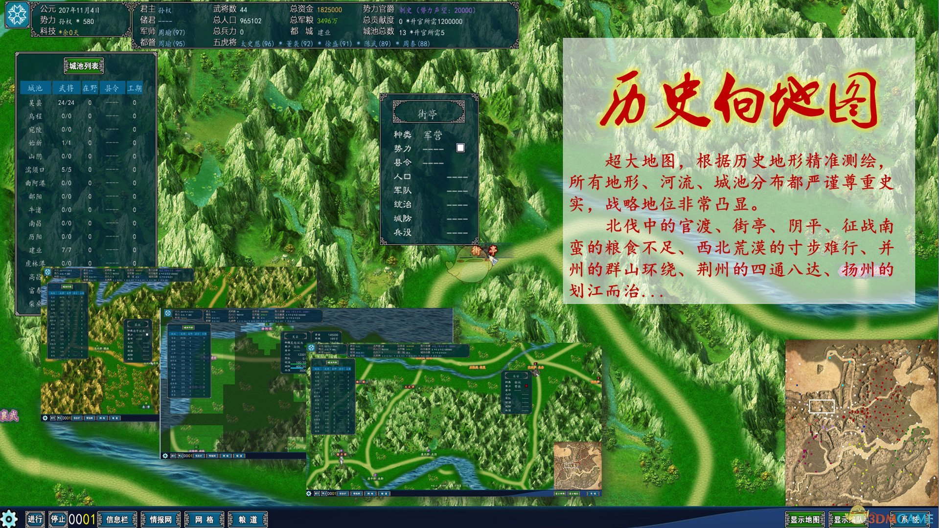 《中华三国志》武将有可能独立机制介绍