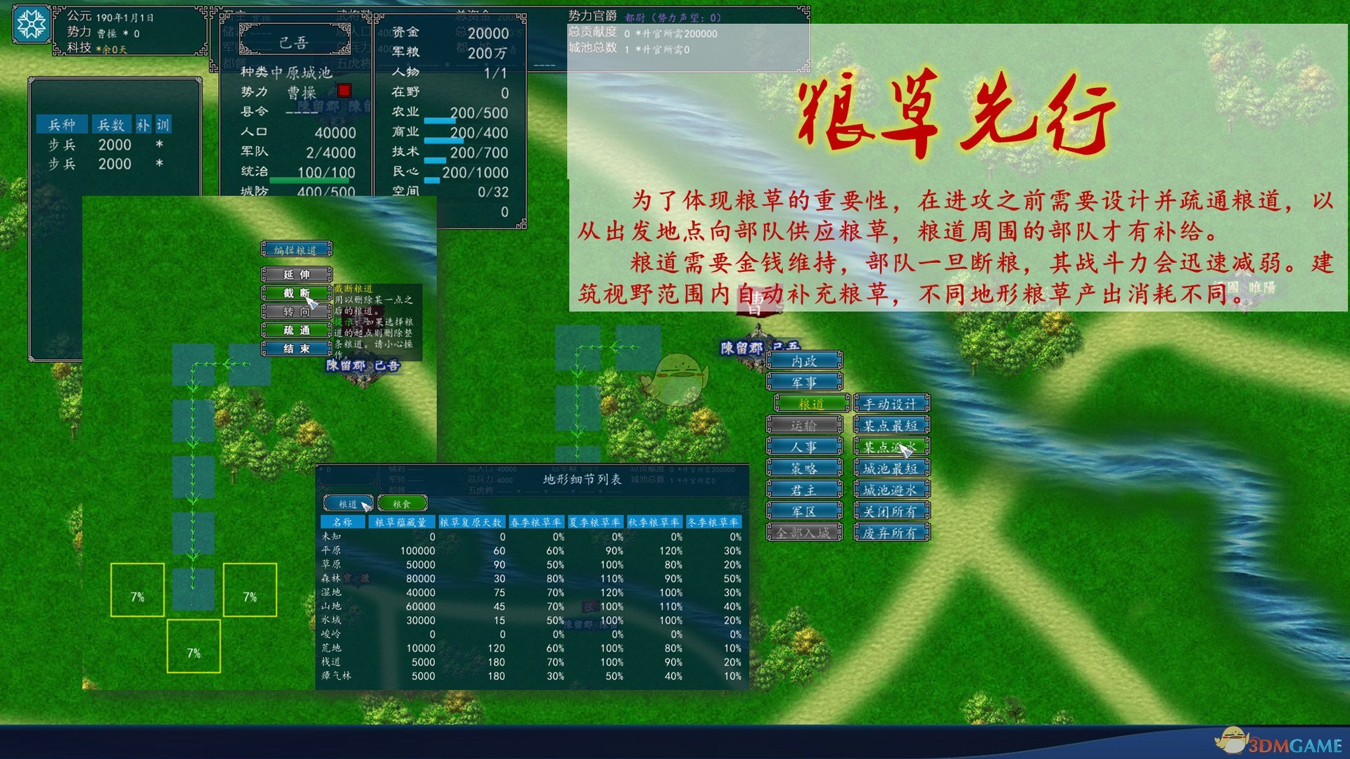 《中华三国志》年龄影响能力选项机制介绍