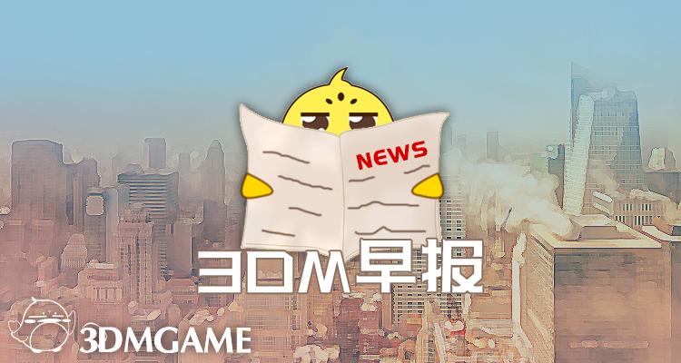 3DM早报|《遗迹:灰烬重生》蝉联STEAM冠军 《赛博朋克2077》XO场面使用主视角