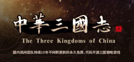 《中华三国志》steam正版分流