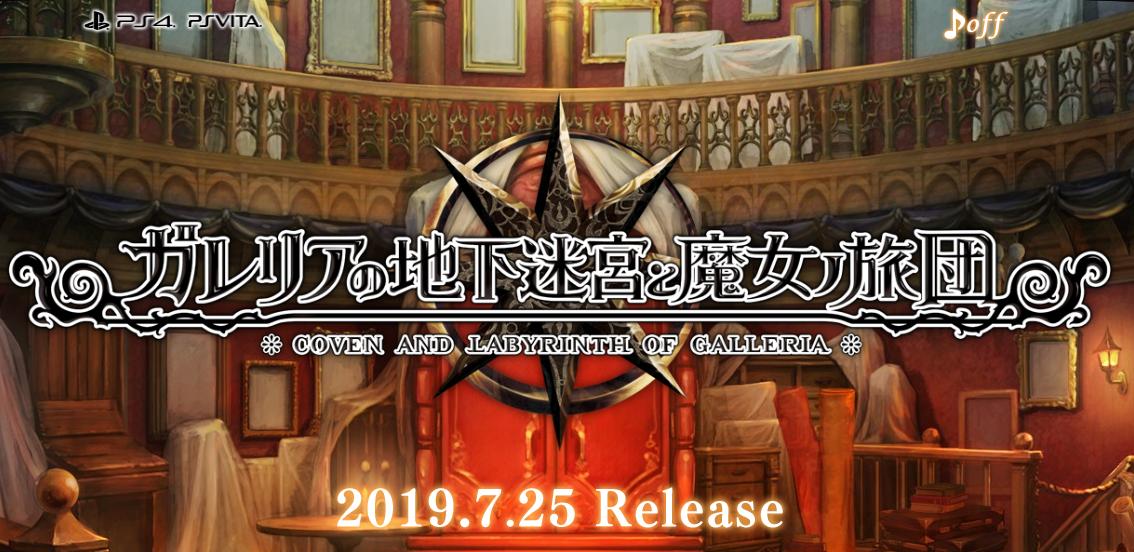 日本一《加雷利亚的地下迷宫与魔女之旅团》新系统角色公布