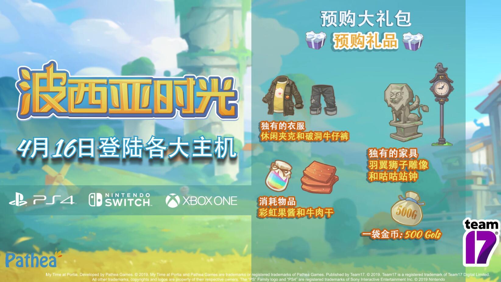 《波西亚时光》主机版预购奖励公布!包含珍藏套装、独有家具