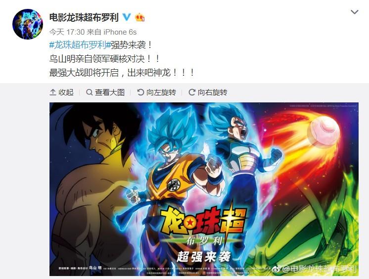 《龙珠超:布罗利》确认登陆中国大陆 档期待定
