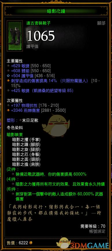 《暗黑破坏神3》2.6.5PTR改动图文一览