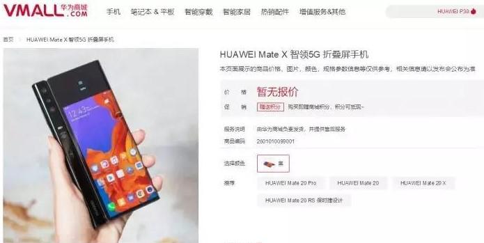 华为折叠屏5G手机MateX 已在华为商城上架