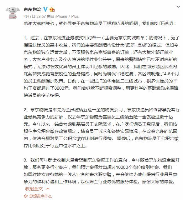 <b>京东回应取消快递员底薪 原来薪酬结构不适应新模式</b>