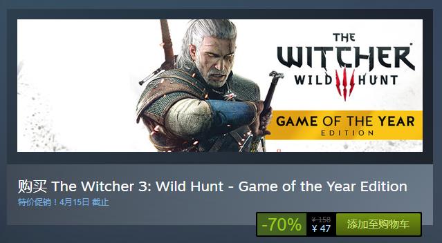 <b>来局昆特牌么 《巫师3》年度版Steam47元特价促销中</b>