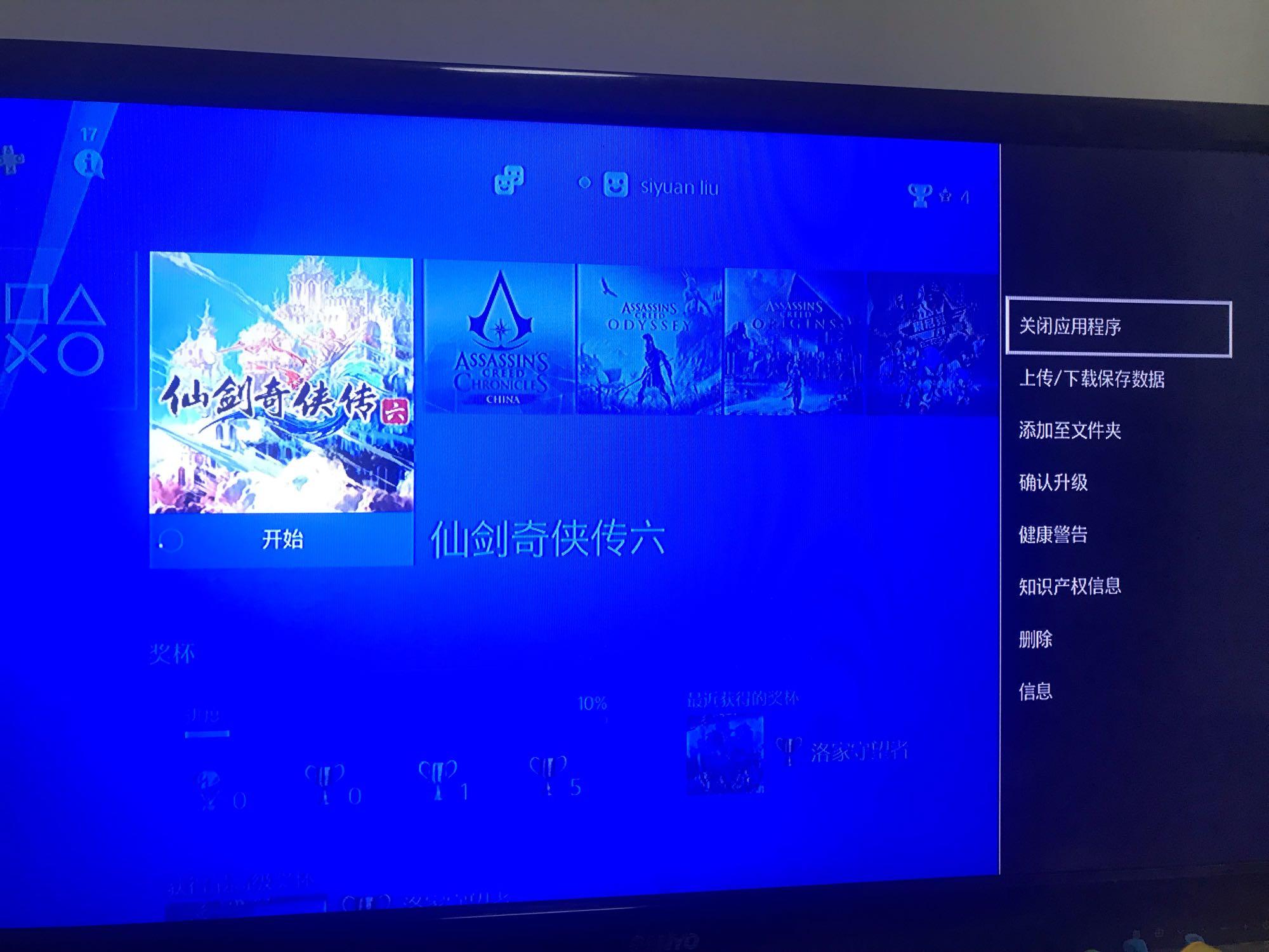 玩家反映PS4 Pro版《仙剑6》掉帧明显 还有恶性BUG
