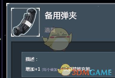 《雨中冒险2》备用弹夹道具个人向点评