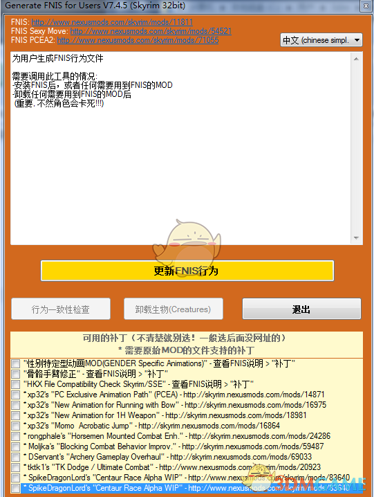《上古卷轴5:天际》必备插件FNIS Behavior v7.4.5