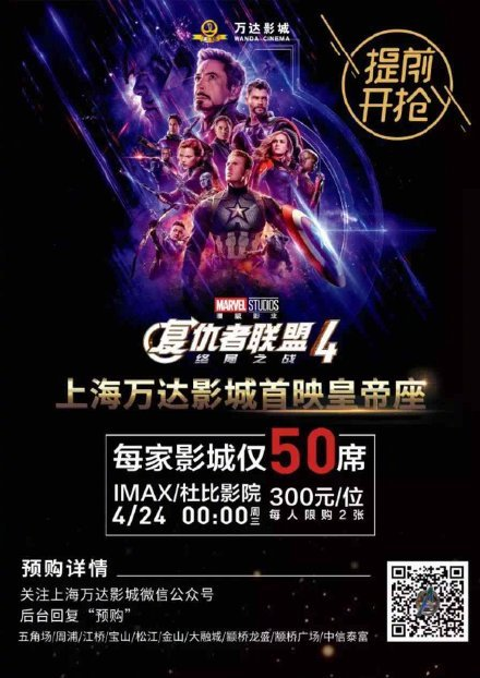 限50位!上海万达《复联4》首映皇帝座300一张