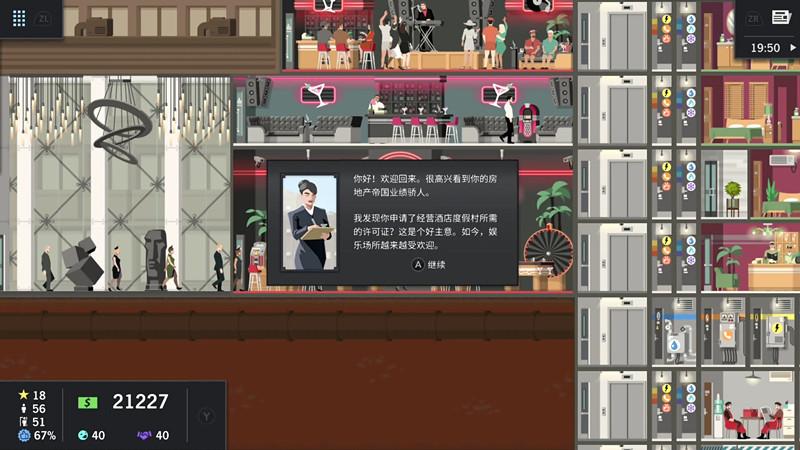 《大厦管理者:建筑师版》中文版将于4月25日在NS上正式发售