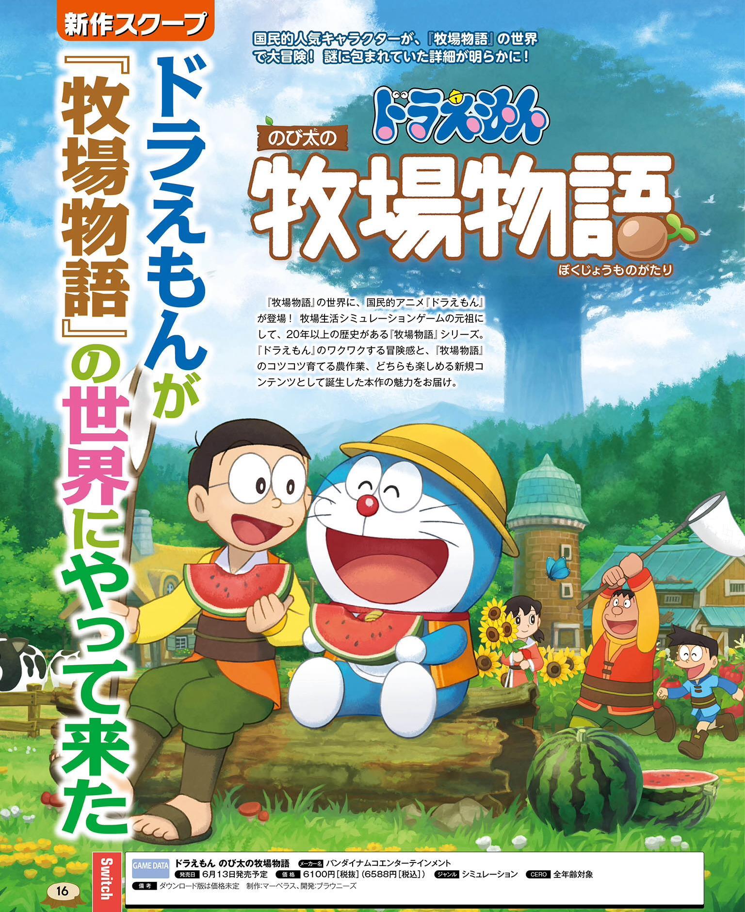 《哆啦A梦:大雄的牧场物语》杂志大图公开 故事背景等新情报