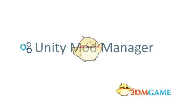 《Unity Mod Manager》缺氧游戏MOD加载工具v0.12.7汉化版