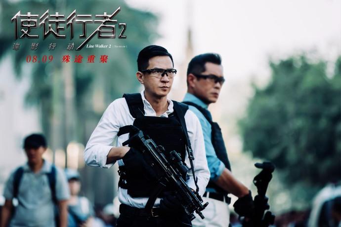 古天乐张家辉主演  《使徒行者2》 正式定档8月9日