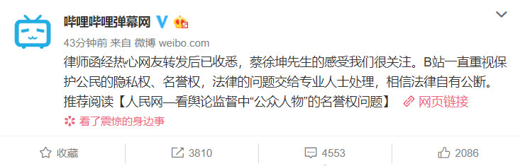 B站回应蔡徐坤律师函警告:相信法律自有公断
