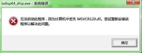msvcr120.dll 应用程序文件