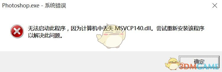 vcruntime140.dll 应用程序文件
