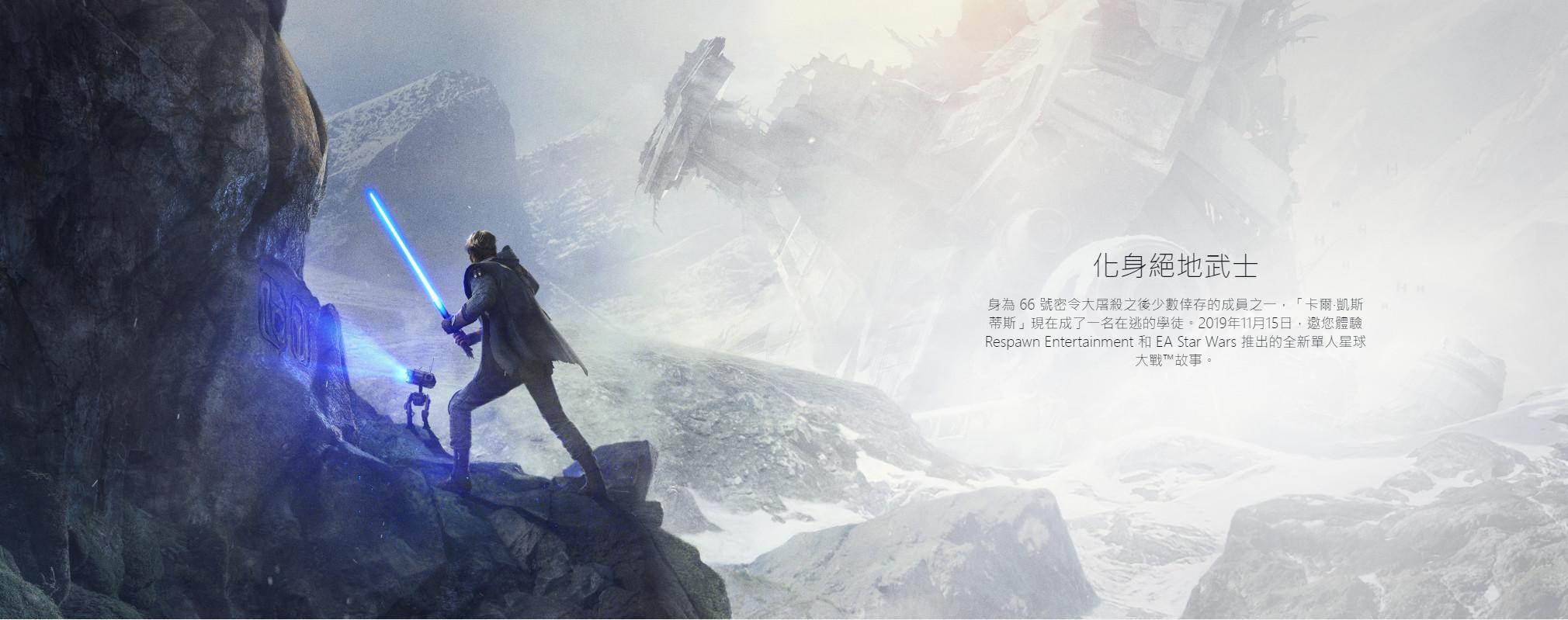 《星球大战绝地:组织殒落》支持简中 PC标准版367元