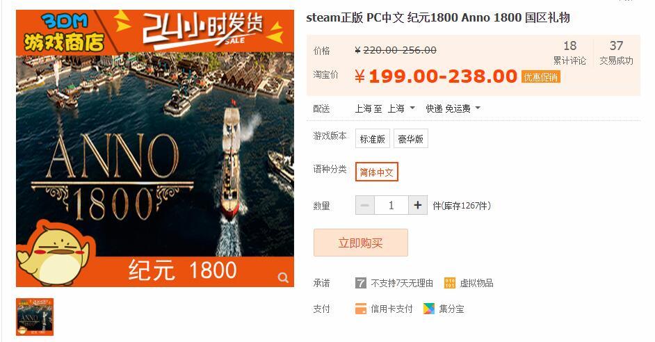 探险殖民掠黑金!《纪元1800》官方中文Uplay正版分流
