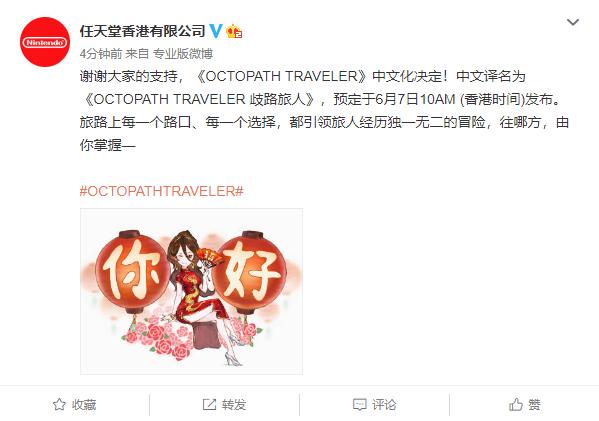 歧路旅人他来了!任天堂香港宣布《八方旅人》中文化确定