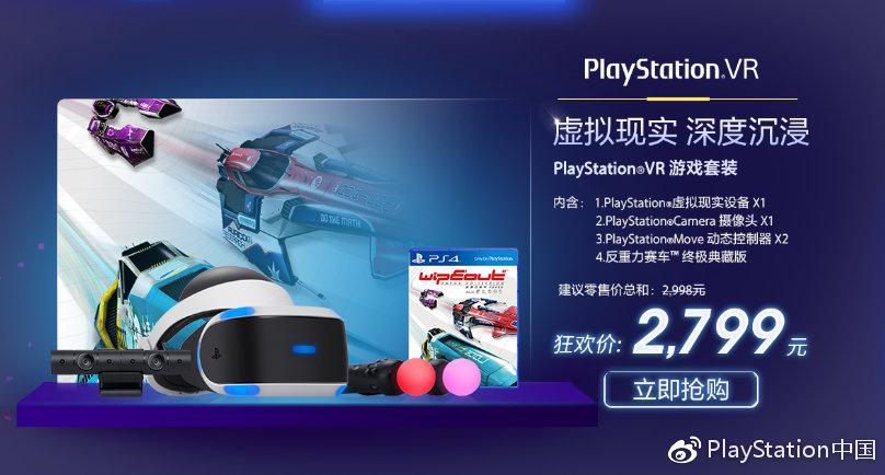 PS中国春季特惠:PS4双手套套装2199元 Pro 2999元起