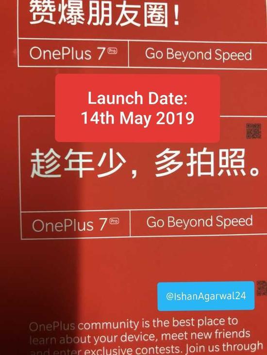 一加7将于5月14日发布!骁龙855+三摄+弹出摄像头