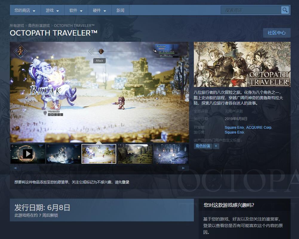 《歧路旅人》官方Steam页面推出 支持简体中文