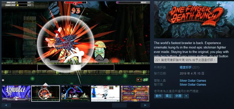 <b>火柴人超杀格斗《一击必杀2》Steam解锁 98%极度好评</b>