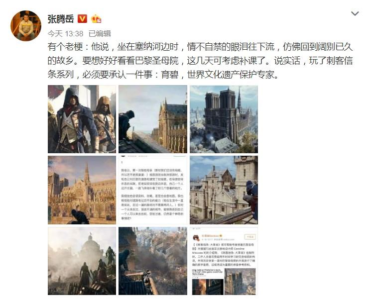 央视硬核主持人张腾岳:育碧是世界文化遗产保护专家
