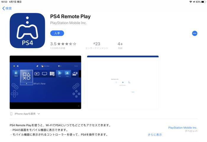 iPhone/iPad也能玩PS4!教你在iOS玩PS4游戏