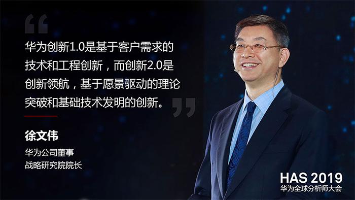 华为创新2.0重点研究未来技术:光计算、DNA存储及原子制造