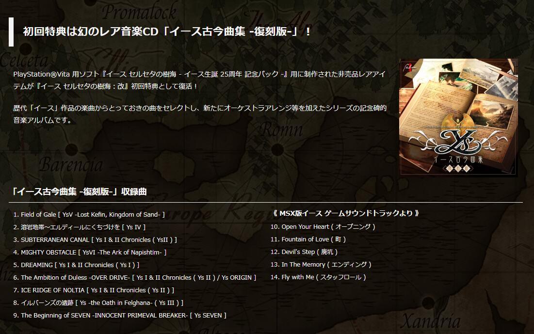 《伊苏:塞尔塞塔的树海改》首支宣传片 5月16登陆PS4
