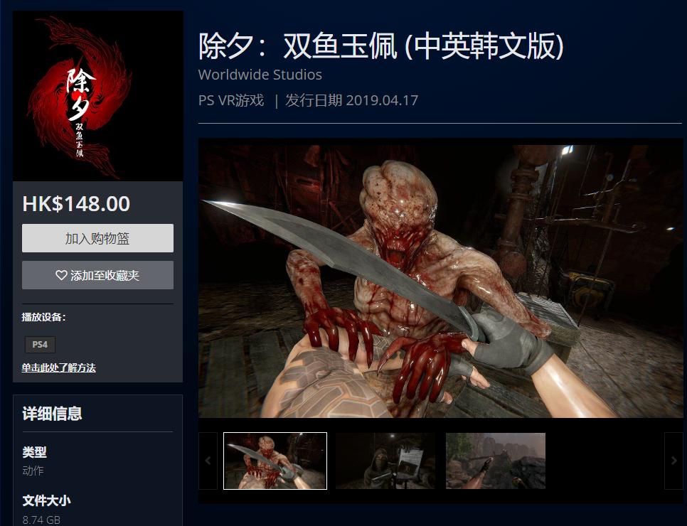 中国神秘恐怖之旅 《除夕:双鱼玉佩》今日上架PS商店