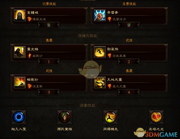 《暗黑破坏神3》第十七赛季武僧贤者猴钟t16小米速刷BD分享