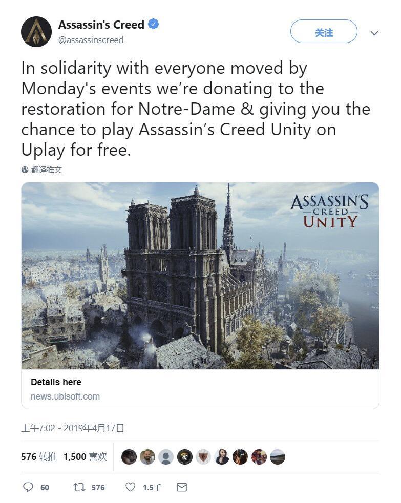 育碧捐资50万助圣母院重建 《刺客信条:大革命》免费送