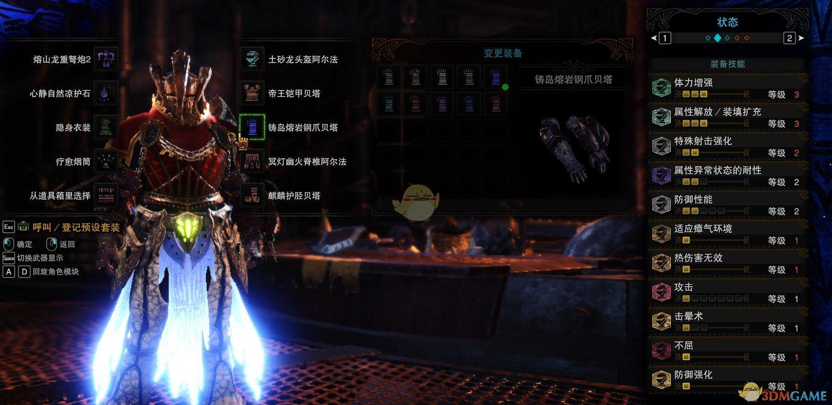 《怪物猎人:世界》历战王冥灯龙用重弩换枪流配装